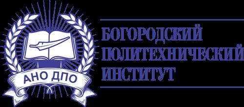 Богородский Политехнический Институт